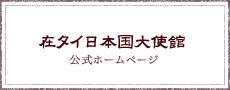 在タイ日本国大使館 公式ホームページ