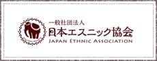 一般社団法人 日本エスニック協会