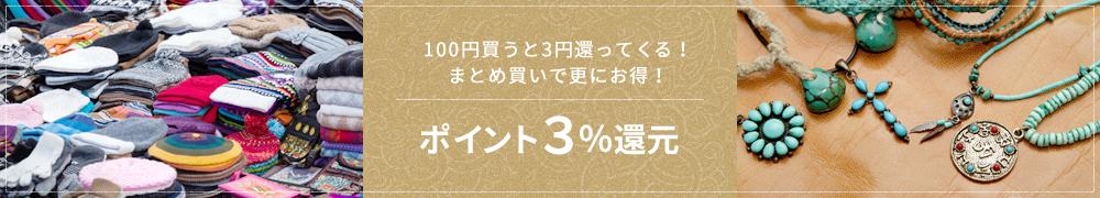 100円買うと3円還ってくる!まとめ買いで更にお得!ポイント3%還元