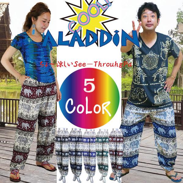 激安!超~涼しいアジアンファッションアラジンパンツ